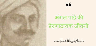 Mangal Pandey ki jivani anmol bachan biography in Hindi PDF