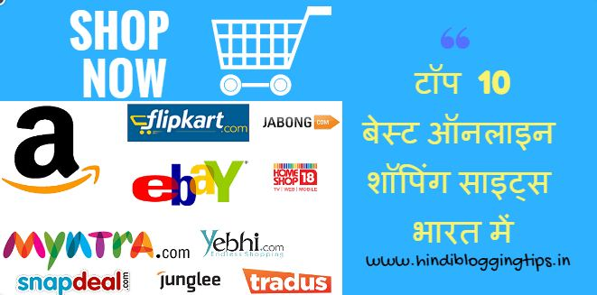 Top 10 best Online Shopping Sites in India Hindi